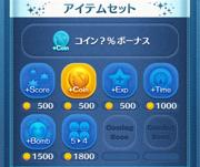 コインアップ.png